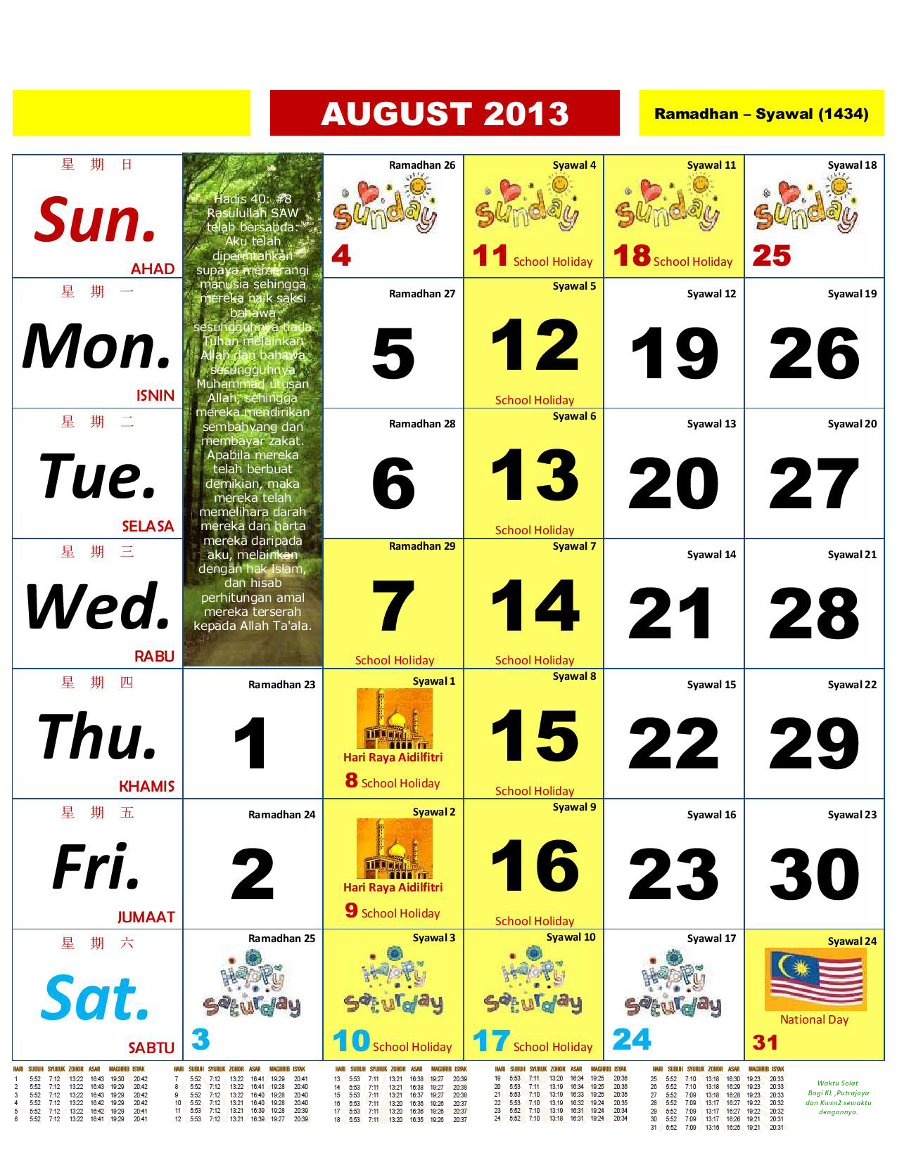 Kalender Kuda 2013 – Free to download and print